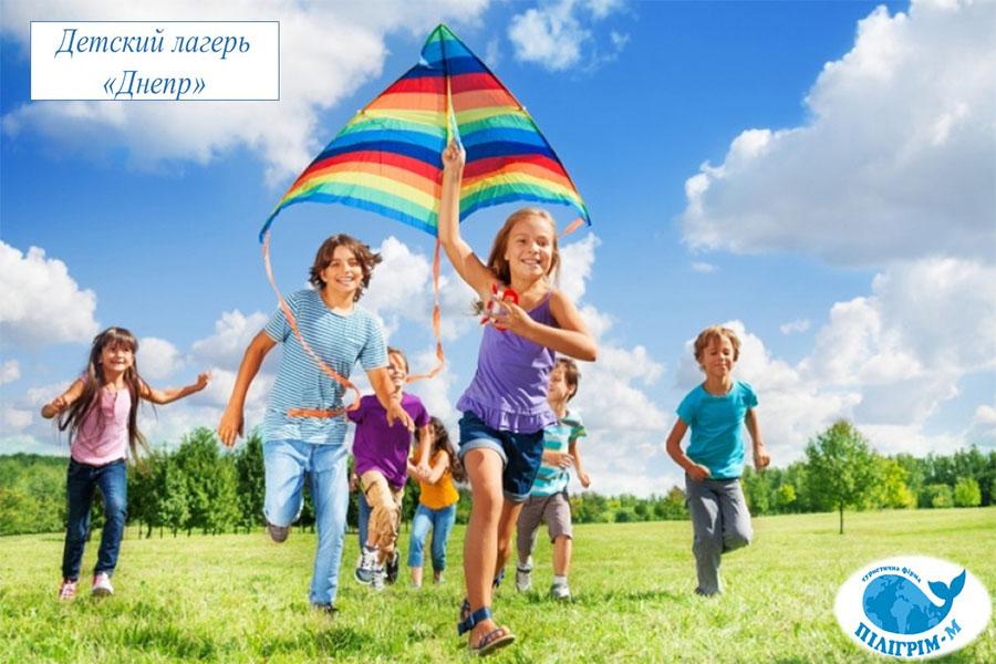 Детский лагерь «ДНЕПР»
