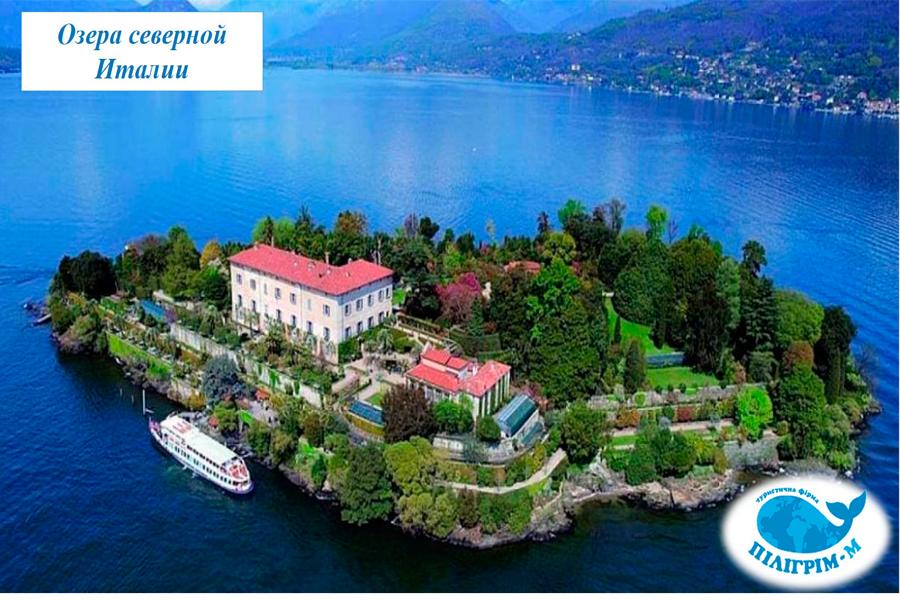 Озера северной Италии