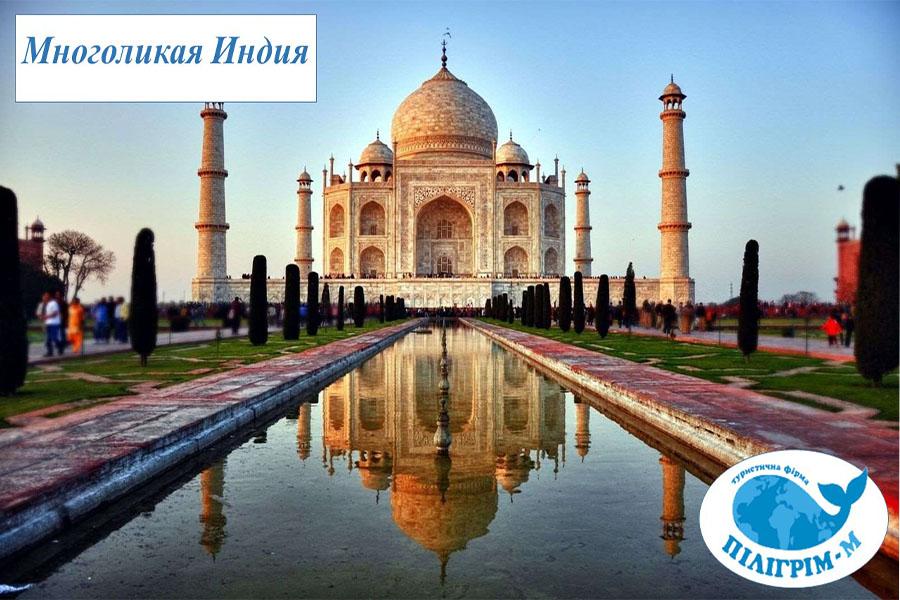 Многоликая Индия