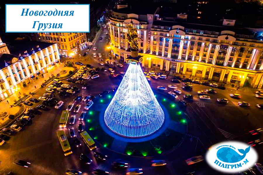 Новогодняя Грузия 5 дней