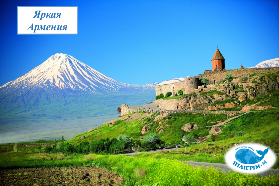 Яскрава Вірменія