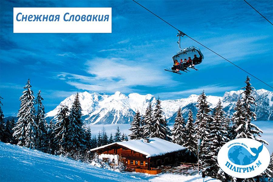 Снежная Словакия