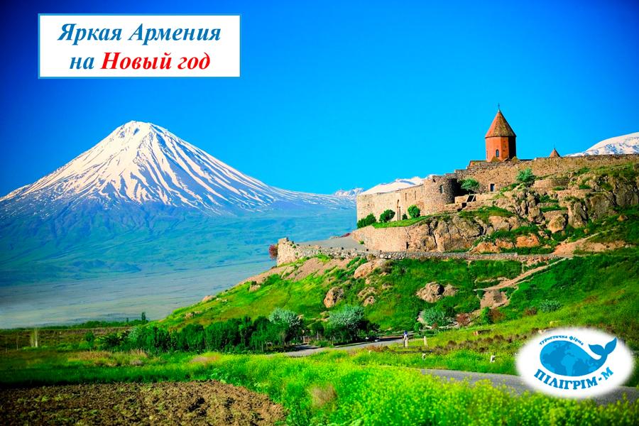 Яркая Армения (Новый год)