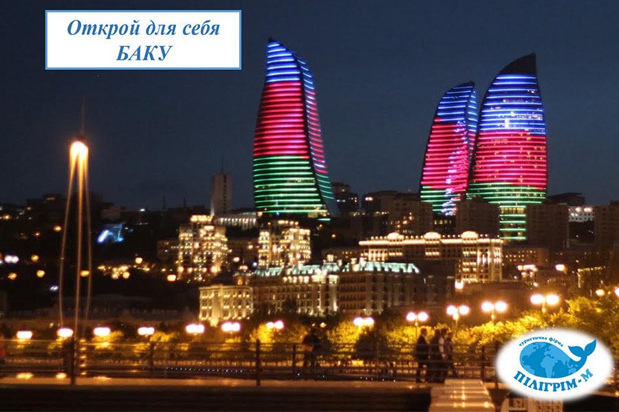 Открой для себя Баку