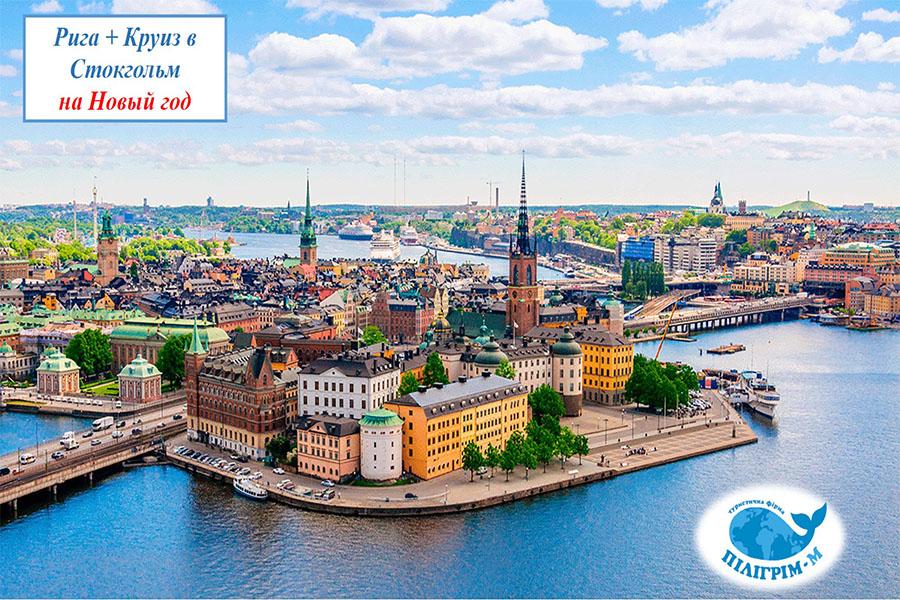 Рига + Круиз в Стокгольм