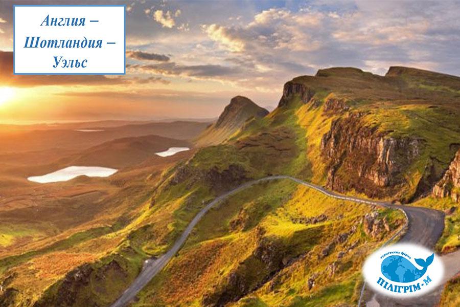 Англия – Шотландия – Уэльс