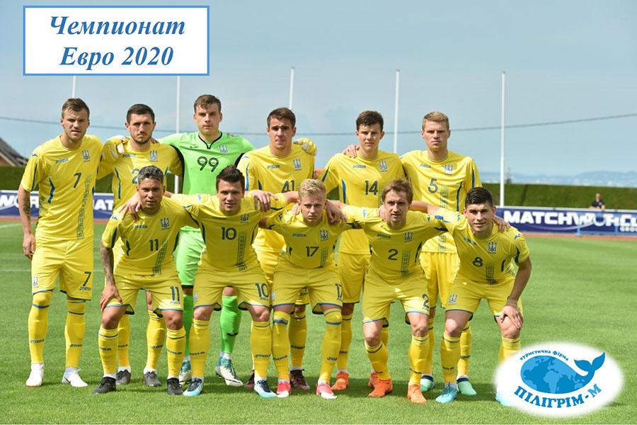 Чемпіонат Євро 2020