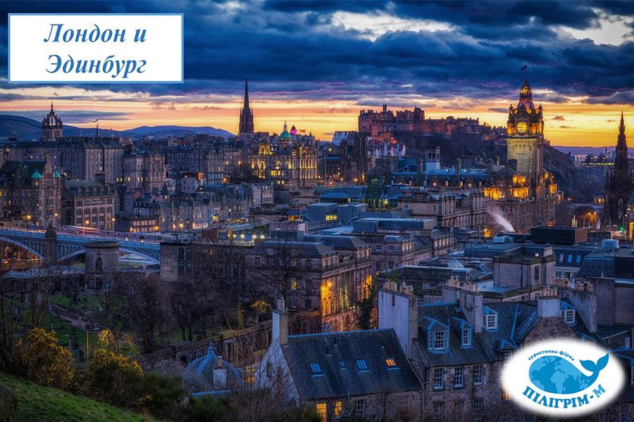 Лондон  и Эдинбург