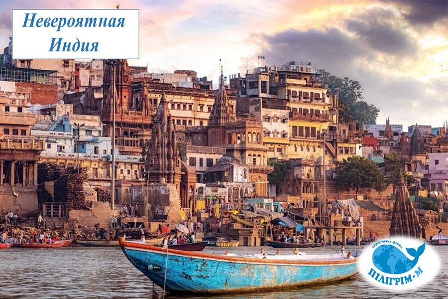 Невероятная Индия