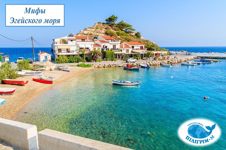 Мифы Эгейского моря